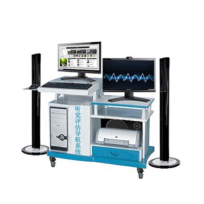 听觉评估导航系统